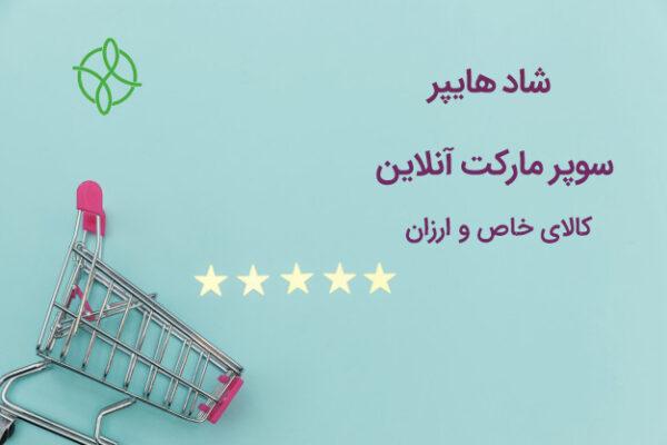 فروشگاه اینترنتی شاد هایپر